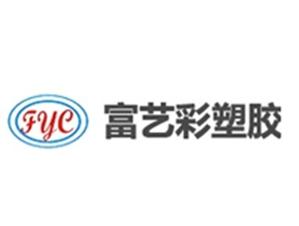 东莞市富艺彩塑胶有限公司