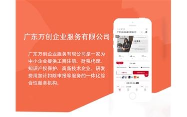 广东万创企业服务有限公司