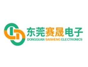 东莞市赛晟电子有限公司