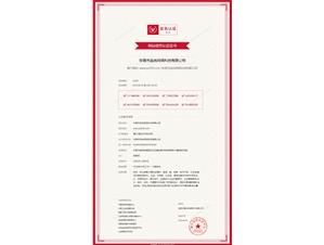 乐投letou检测信誉证书
